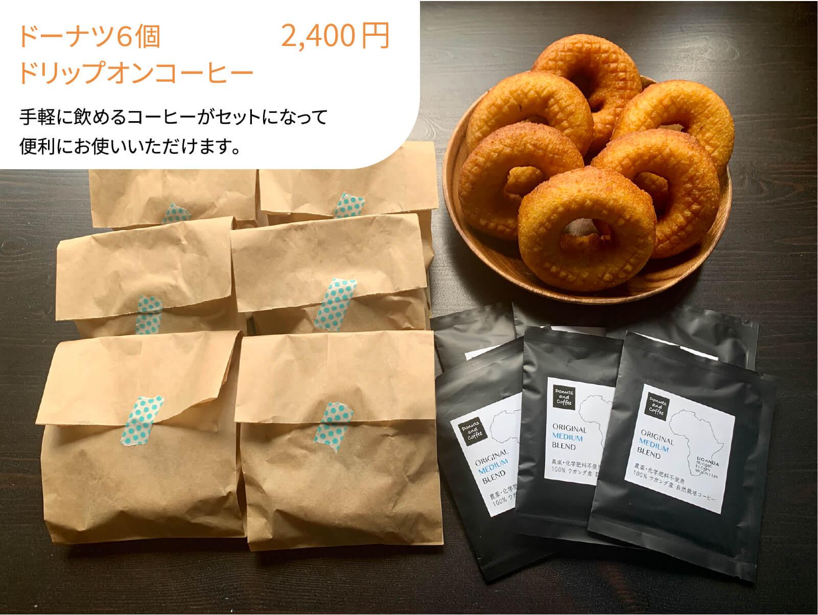 ドーナツ6個コーヒーセット  揚げドーナツ